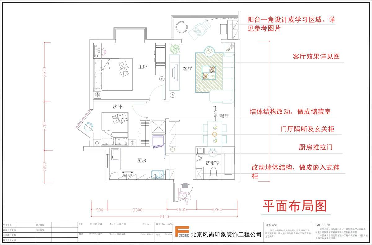 设计方案 风尚装饰 平面布局方案及效果图 风尚北京设计师赵