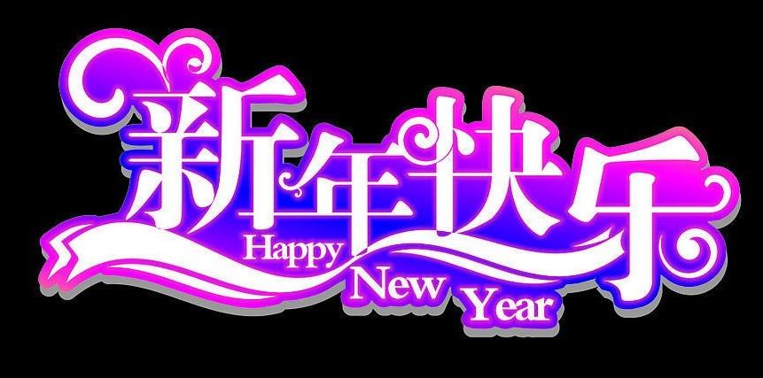 新年快乐 重庆装修论坛 搜狐家居网22