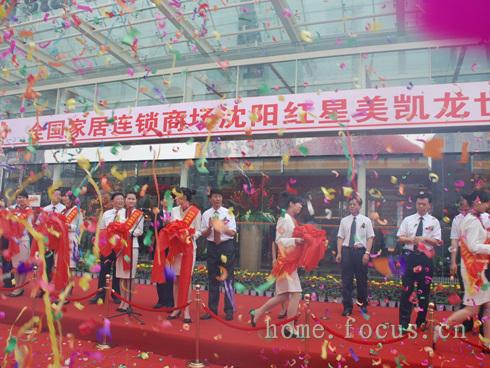 盛大的沈阳红星美凯龙世博家居广场开业典礼圆满结束-崭新的起点 红图片