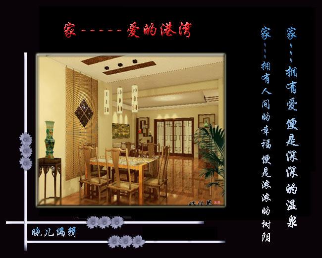 家-爱的港湾(图文) - 留香 - 留香乐园