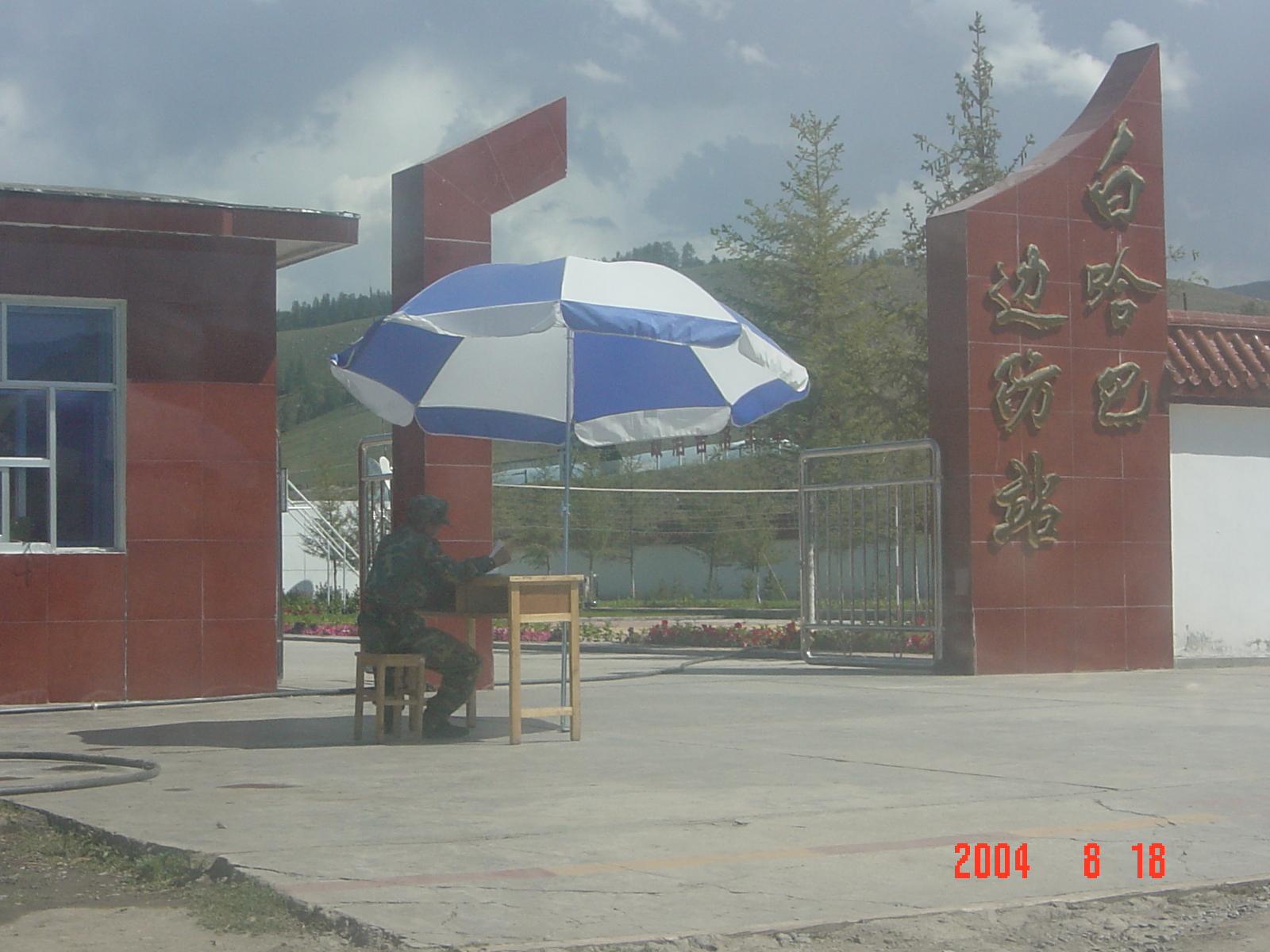 边防站,在和哈萨克斯坦的边境上 轻舟装饰装修图库 搜狐家居